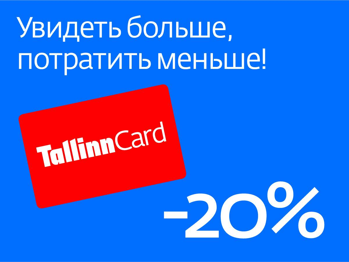 Tallinn Card: cкидка -20%